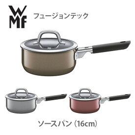 ● WMF ヴェーエムエフ フュージョンテック ミネラル ソースパン 16cm【キッチン おしゃれ インスタ映え 人気 ギフト プレゼントとして】
