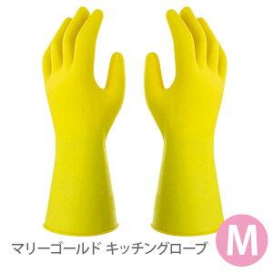 マリーゴールド キッチングローブ Mサイズ イエロー MG-001M 【マスク洗浄に 掃除 大掃除 キッチン おしゃれ インスタ映え 人気 ギフト プレゼントとして】
