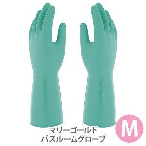 マリーゴールド バスルームグローブ Mサイズ グリーン MG-002M 【マスク洗浄に 掃除 大掃除 キッチン おしゃれ インスタ映え 人気 ギフト プレゼントとして】