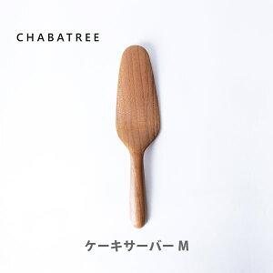 ● ATSIAMSIGHT アットサイアムサイト ChaBatree チャバトゥリー チャバツリー ケーキサーバー M SP036-2【ケーキ 取り分け 木製 北欧 キッチン おしゃれ インスタ映え 人気 ギフト プレゼントとして