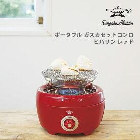 Sengoku Aladdin センゴク アラジン ポータブル ガス カセットコンロ ヒバリン レッド SAG-HB01(R) 【キッチン おしゃれ インスタ映え 人気 ギフト プレゼントとして】