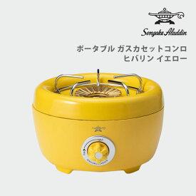 Sengoku Aladdin センゴク アラジン ポータブル ガス カセットコンロ ヒバリン イエロー SAG-HB01(Y) 【キッチン おしゃれ インスタ映え 人気 ギフト プレゼントとして】