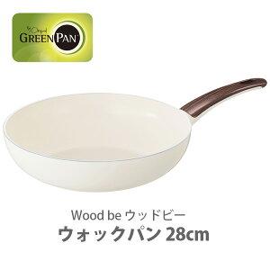 ●【新コーティング】 GREENPAN グリーンパン Wood be ウッドビー ウォックパン 28cm CC001013-001 IH セラミック (動画有) 【フライパン 深型 白 ホワイト 28センチ ダイヤモンド粒子配合 キッチン