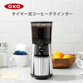 ● OXO オクソー タイマー式コーヒーグラインダー 8717000【カフェオレ ドリッパー ドリップ コーヒー コーヒーメーカー ドリップコーヒー 巣籠 家カフェ フィルター キッチン おしゃれ インスタ映え 人気 ギフト プレゼントとして】
