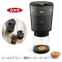 ● OXO オクソー コールドブリュー濃縮コーヒーメーカー 11237500【濃縮 カフェオレ ドリッパー ドリップ コーヒー コ…