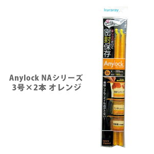 Anylock エニーロック NAシリーズ 3号×2本 オレンジ NAOR-32【密封 ジッパー 袋 海苔 乾物 お菓子 シリアル 冷凍保存 フード 食品 キッチン おしゃれ インスタ映え 人気 ギフト 】