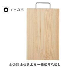 土佐龍 土佐きよら 一枚板まな板 L 【日本製 木製 木 カッティングボード キッチン おしゃれ インスタ映え 人気 ギフト プレゼントとして】