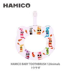 HAMICO ハミコ ベビーハブラシ 12Animals 1ウサギ B_a_01【日本製 歯ブラシ ハミガキ 赤ちゃん ベビー キッチン おしゃれ インスタ映え 人気 ギフト プレゼントとして】