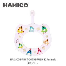 HAMICO ハミコ ベビーハブラシ 12Animals 4ニワトリ B_a_04【日本製 歯ブラシ ハミガキ 赤ちゃん ベビー キッチン おしゃれ インスタ映え 人気 ギフト プレゼントとして】
