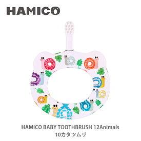 HAMICO ハミコ ベビーハブラシ 12Animals 10カタツムリ B_a_10【日本製 歯ブラシ ハミガキ 赤ちゃん ベビー キッチン おしゃれ インスタ映え 人気 ギフト プレゼントとして】