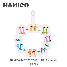 HAMICO ハミコ ベビーハブラシ 12Animals 11キリン B_a_11【日本製 歯ブラシ ハミガキ 赤ちゃん ベビー キッチン おしゃれ インスタ映え 人気 ギフト プレゼントとして】