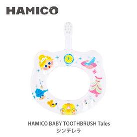 HAMICO ハミコ ベビーハブラシ Tales シンデレラ B_t_01【日本製 歯ブラシ ハミガキ 赤ちゃん ベビー キッチン おしゃれ インスタ映え 人気 ギフト プレゼントとして】
