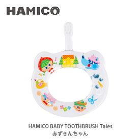 HAMICO ハミコ ベビーハブラシ Tales 赤ずきんちゃん B_t_02【日本製 歯ブラシ ハミガキ 赤ちゃん ベビー キッチン おしゃれ インスタ映え 人気 ギフト プレゼントとして】