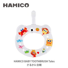HAMICO ハミコ ベビーハブラシ Tales さるかに合戦 B_t_04【日本製 歯ブラシ ハミガキ 赤ちゃん ベビー キッチン おしゃれ インスタ映え 人気 ギフト プレゼントとして】
