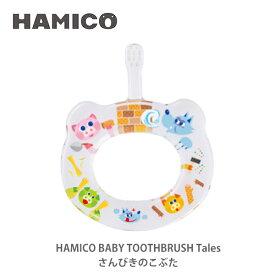 HAMICO ハミコ ベビーハブラシ Tales さんびきのこぶた B_t_05【日本製 歯ブラシ ハミガキ 赤ちゃん ベビー キッチン おしゃれ インスタ映え 人気 ギフト プレゼントとして】