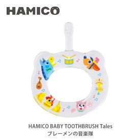 HAMICO ハミコ ベビーハブラシ Tales ブレーメンの音楽隊 B_t_06【日本製 歯ブラシ ハミガキ 赤ちゃん ベビー キッチン おしゃれ インスタ映え 人気 ギフト プレゼントとして】