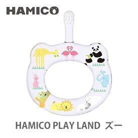 HAMICO ハミコ ベビーハブラシ PLAY LAND ズー B_p_01【日本製 歯ブラシ ハミガキ 赤ちゃん ベビー キッチン おしゃれ インスタ映え 人気 ギフト プレゼントとして】