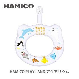 HAMICO ハミコ ベビーハブラシ PLAY LAND アクアリウム B_p_02【日本製 歯ブラシ ハミガキ 赤ちゃん ベビー キッチン おしゃれ インスタ映え 人気 ギフト プレゼントとして】