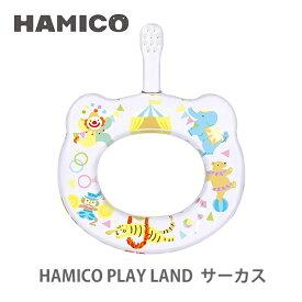 HAMICO ハミコ ベビーハブラシ PLAY LAND サーカス B_p_03【日本製 歯ブラシ ハミガキ 赤ちゃん ベビー キッチン おしゃれ インスタ映え 人気 ギフト プレゼントとして】