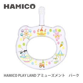 HAMICO ハミコ ベビーハブラシ PLAY LAND アミューズメント パーク B_p_04【日本製 歯ブラシ ハミガキ 赤ちゃん ベビー キッチン おしゃれ インスタ映え 人気 ギフト プレゼントとして】