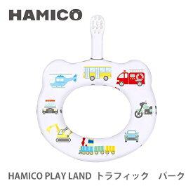 HAMICO ハミコ ベビーハブラシ PLAY LAND トラフィック パーク B_p_05【日本製 歯ブラシ ハミガキ 赤ちゃん ベビー キッチン おしゃれ インスタ映え 人気 ギフト プレゼントとして】