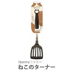 ■ 貝印 Nyammy ニャミー ねこのターナー DE6251【日本製 猫 ネコ ターナー へら ヘラ グッズ 雑貨 かわいい キッチン おしゃれ インスタ映え 人気 ギフト プレゼントとして】