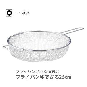 日々道具 フライパンゆでざる 25cm (フライパン26〜28cm対応)【日本製 ザル ざる ステンレス 食洗機 フライパンと 下ごしらえ キッチン おしゃれ インスタ映え 人気 ギフト プレゼントとして