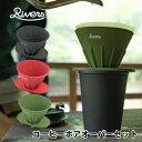 RIVERS リバーズ コーヒーポアオーバーセット ケイブリバーシブル ポンドF【アウトドア 軽量 持ち運び リブ ドリッパ…
