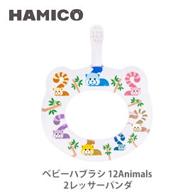 HAMICO ハミコ ベビーハブラシ 12Animals 2レッサーパンダ B_a_02【日本製 歯ブラシ ハミガキ 赤ちゃん ベビー キッチン おしゃれ インスタ映え 人気 ギフト プレゼントとして】