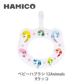 HAMICO ハミコ ベビーハブラシ 12Animals 9ラッコ B_a_09【日本製 歯ブラシ ハミガキ 赤ちゃん ベビー キッチン おしゃれ インスタ映え 人気 ギフト プレゼントとして】