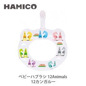HAMICO ハミコ ベビーハブラシ 12Animals 12カンガルー B_a_12【日本製 歯ブラシ ハミガキ 赤ちゃん ベビー キッチン おしゃれ インスタ映え 人気 ギフト プレゼントとして】
