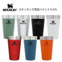 ●▼ タンブラー STANLEY スタンレー スタッキング真空パイント 0.47L 【ビール 保温 保冷 ペア アウトドア オフィス …