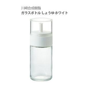川崎合成樹脂 ガラスボトル しょうゆ ホワイト【日本製 調味料入れ ガラス 液体 容器 ボトル 調味料 キッチン おしゃれ インスタ映え 人気 ギフト プレゼントとして】