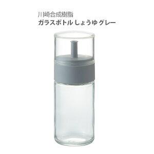 川崎合成樹脂 ガラスボトル しょうゆ グレー【日本製 調味料入れ ガラス 液体 容器 ボトル 調味料 キッチン おしゃれ インスタ映え 人気 ギフト プレゼントとして】