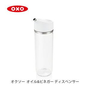● OXO オクソー オイル&ビネガー ディスペンサー 11247900【オイルディスペンサー オイルさし ビネガーディスペンサー 油さし 醤油差し ソースさし しょうゆさし 醤油入れ 醤油ボトル 調味料