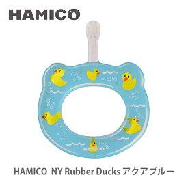 HAMICO ハミコ ベビーハブラシ NY Rubber Ducks アクアブルー B_n_01【日本製 歯ブラシ ハミガキ 赤ちゃん ベビー キッチン おしゃれ インスタ映え 人気 ギフト プレゼントとして】