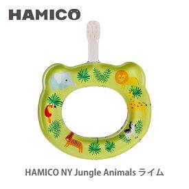 HAMICO ハミコ ベビーハブラシ NY Jungle Animals ライム B_n_03【日本製 歯ブラシ ハミガキ 赤ちゃん ベビー キッチン おしゃれ インスタ映え 人気 ギフト プレゼントとして】
