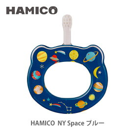 HAMICO ハミコ ベビーハブラシ NY Space ブルー B_n_04【日本製 歯ブラシ ハミガキ 赤ちゃん ベビー キッチン おしゃれ インスタ映え 人気 ギフト プレゼントとして】
