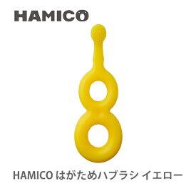 HAMICO ハミコ はがためハブラシ イエロー H_y_01【日本製 歯がため 歯固め 赤ちゃん ベビー キッチン おしゃれ インスタ映え 人気 ギフト プレゼントとして】
