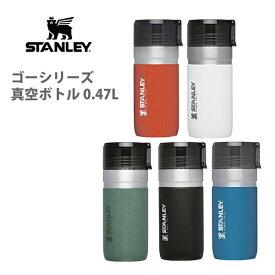 ● STANLEY スタンレー GO SERIES ゴーシリーズ 真空ボトル 0.47L【水筒 アウトドア オフィス キッチン おしゃれ 水筒-人気 ギフト プレゼントとして】