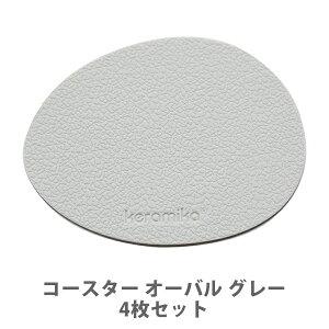 ● keramika ケラミカ Leatherシリーズ コースター オーバル グレー(4枚セット)001-2000002【シリコン レザー調 防水 両面 食器 グラス キッチン おしゃれ 人気 ギフト プレゼントとして】