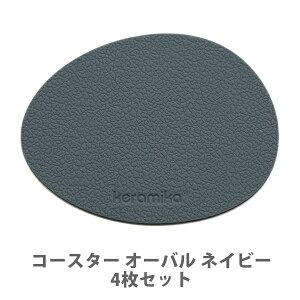 ● keramika ケラミカ Leatherシリーズ コースター オーバル ネイビー(4枚セット)001-2000004【シリコン レザー調 防水 両面 食器 グラス キッチン おしゃれ 人気 ギフト プレゼントとして】