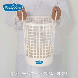 ● Freddy Leck フレディ レック ランドリーバスケット スリム FL-218【日本製 洗濯かご バスケット ランドリー キッチン おしゃれ 人気 ギフト プレゼントとして】