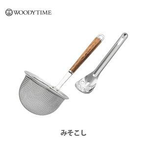 ● SUNCRAFT サンクラフト WOODYTIME ウッディタイム みそこし WT-14【日本製 こしき こし器 味噌 あみ ステンレス 天然木 キッチンツール キッチン おしゃれ 人気 ギフト プレゼントとして】