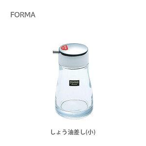 ● FORMA フォルマ 醤油差し (小) 2241【しょうゆ差し しょう油 醤油さし 調味料入れ 液だれしない ガラス 調味料ボトルキッチン おしゃれ 人気 ギフト プレゼントとして】