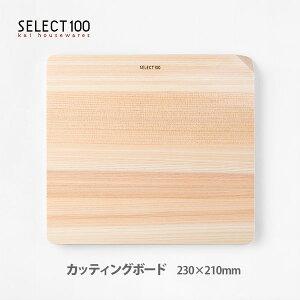 貝印 SELECT100 カッティングボード 230×210mm【日本製 まな板 ひのき コンパクト 薄型 軽量 キッチン おしゃれ 人気 ギフト プレゼントとして】