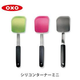 ● OXO オクソー シリコンターナーミニ 【フライ返し ヘラ フライパン 食洗器対応 シリコン キッチン おしゃれ インスタ映え 人気 ギフト プレゼントとして】