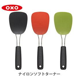 ● OXO オクソー ナイロンソフトターナー 【フライ返し ヘラ フライパン 食洗器対応 ナイロン キッチン おしゃれ インスタ映え 人気 ギフト プレゼントとして】