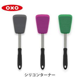 ● OXO オクソー シリコンターナー 【フライ返し ヘラ フライパン 食洗器対応 シリコン キッチン おしゃれ インスタ映え 人気 ギフト プレゼントとして】