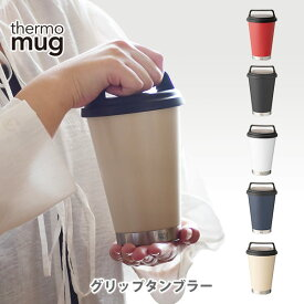 thermo mug サーモマグ Grip Tumbler グリップタンブラー【タンブラー 保温 保冷 蓋付き 取っ手付き カメイ・プロアクト おしゃれ ギフト プレゼントとして】